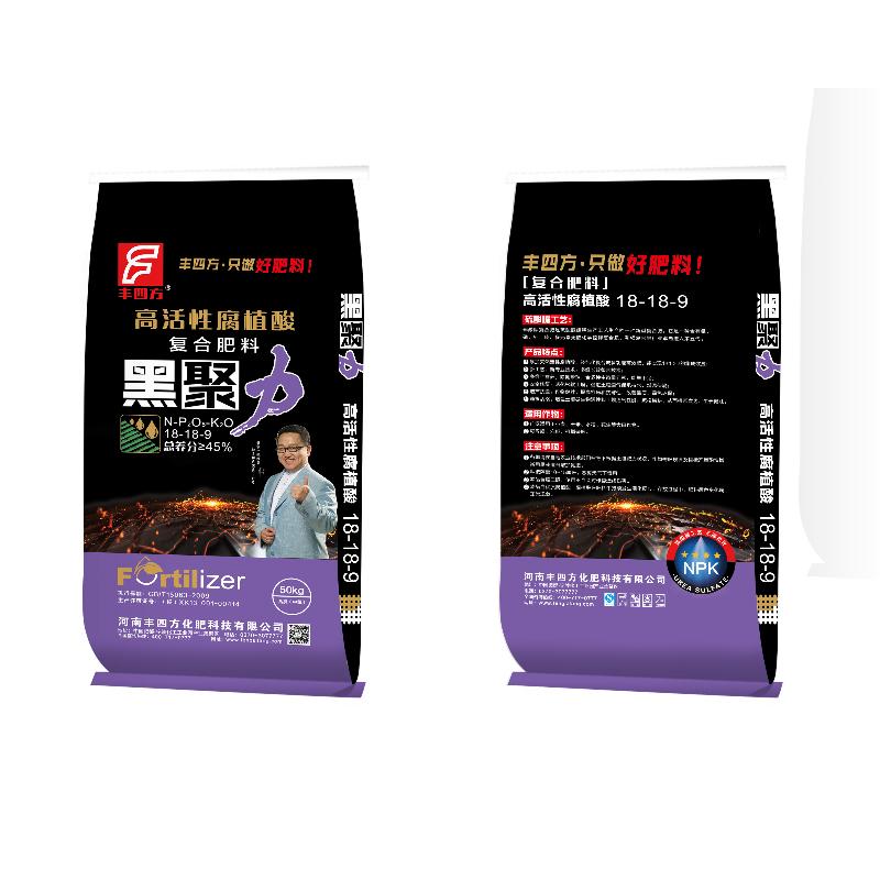 黑聚力高活性腐植酸 18-18-9 50公斤